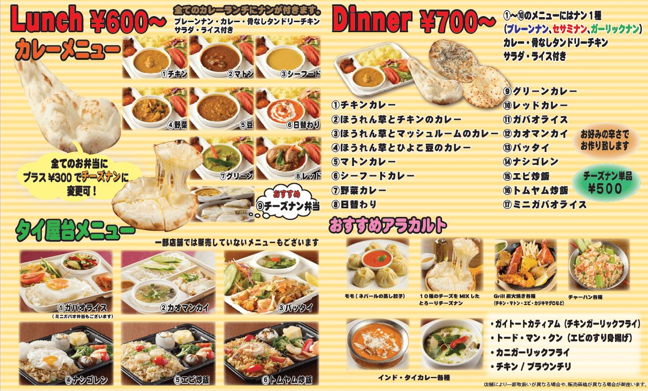 menu_obentou